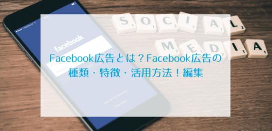 Facebook広告とは?Facebook広告の種類・特徴・活用方法!編集