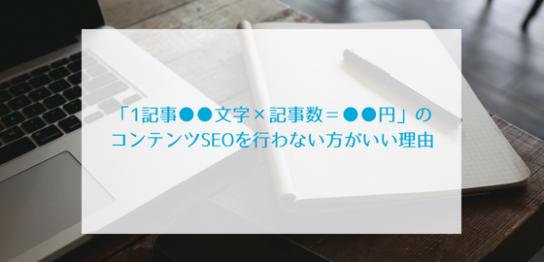 「1記事●●文字×記事数=●●円」のコンテンツSEOを行わない方がいい理由