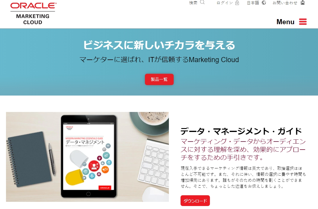 Oracle Marketing Cloud(オラクルマーケティングクラウド)