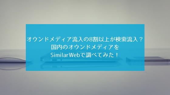 オウンドメディア流入の8割以上が検索流入?国内のオウンドメディアをSimilarWebで調べてみた!