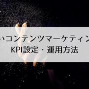 正しいコンテンツマーケティングのKPI設定・運用方法