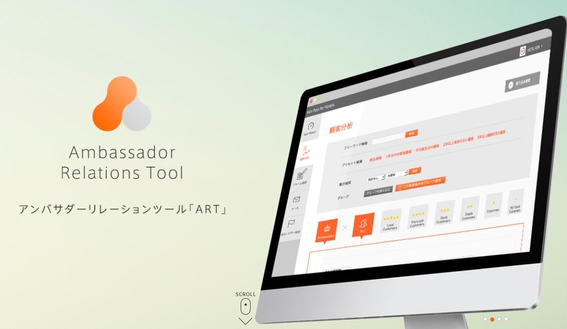 Ambassador Relations Tool(ART:アート)