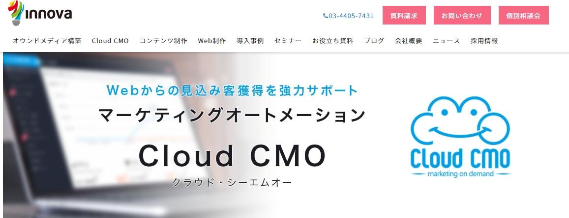 Cloud CMO(クラウドシーエムオー)