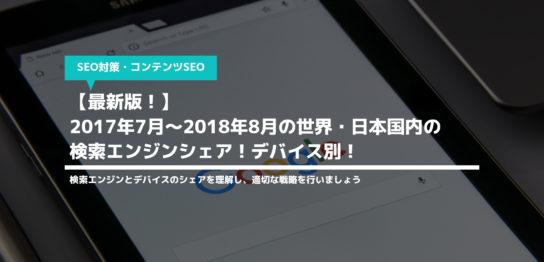 【最新版!】2017年7月〜2018年8月の世界・日本国内の検索エンジンシェア!デバイス別!