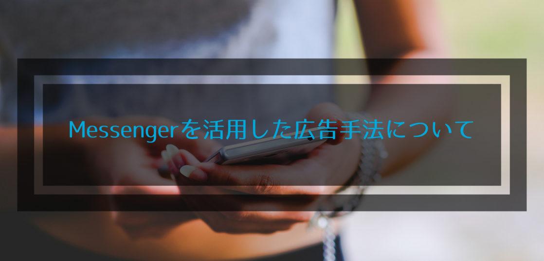 Messngerを活用した広告手法について