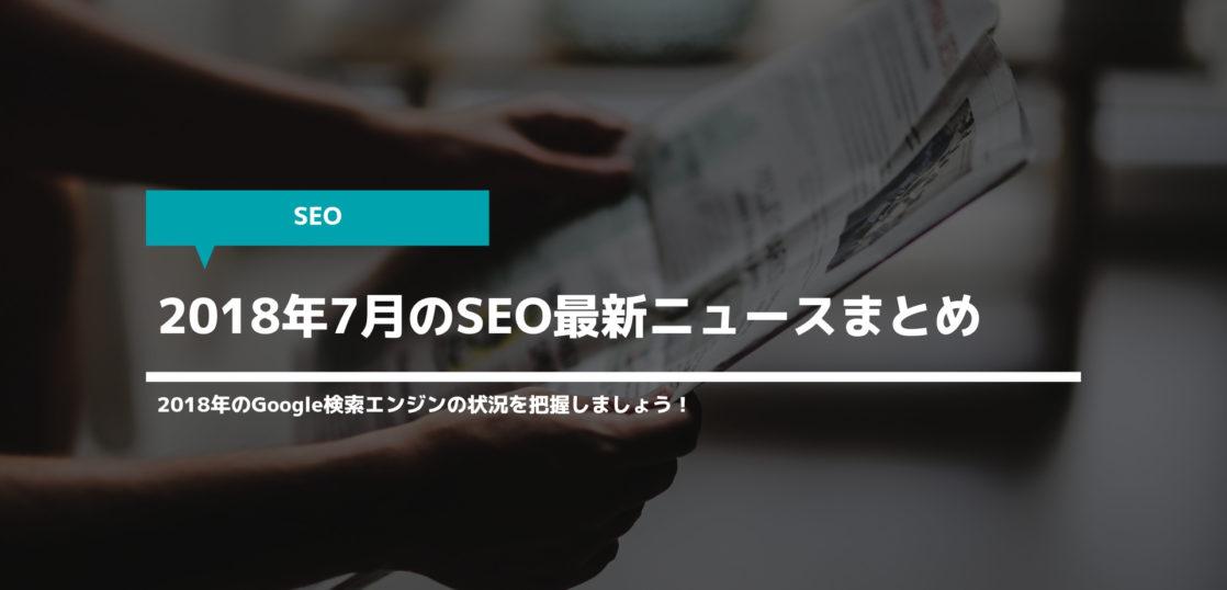 2018年7月のSEO最新ニュースまとめ