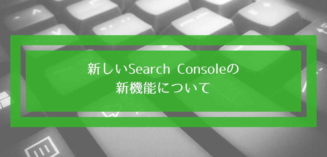 新しいSearch Consoleの新機能について