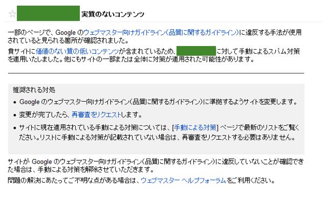 Googleペナルティメッセージ例