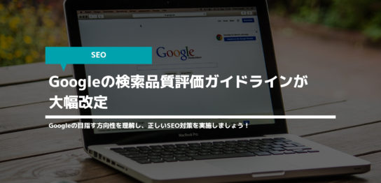 Googleの検索品質評価ガイドラインが大幅改定