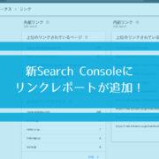 新Search Consoleにリンクレポートが追加!