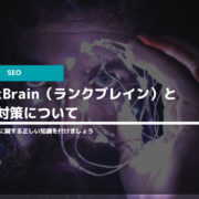 RankBrain(ランクブレイン)とSEO対策について