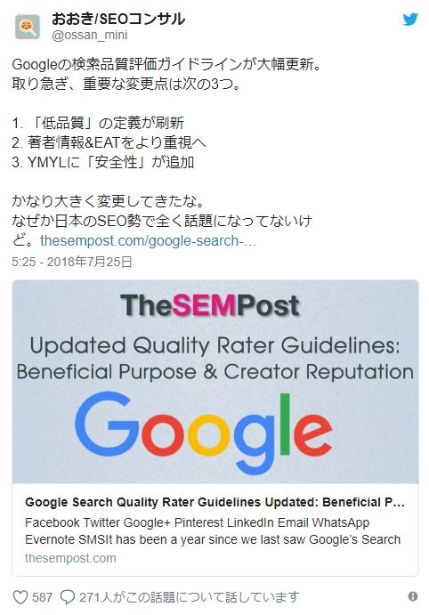 検索品質ガイドライン変更点