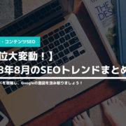 【順位大変動!】2018年8月のSEOトレンドまとめ!