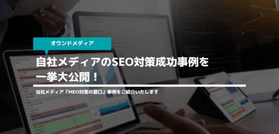 自社メディアのSEO対策成功事例を一挙大公開!